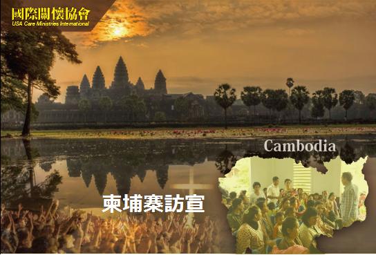 CMI柬埔寨訪宣